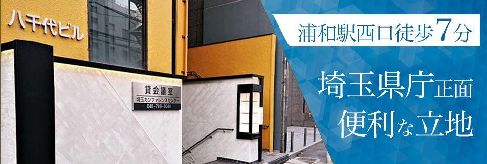 浦和の貸会議室なら 埼玉カンファレンスセンター 浦和:八千代ビル